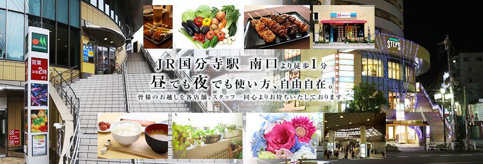 国分寺STEP'S イメージ写真(1)