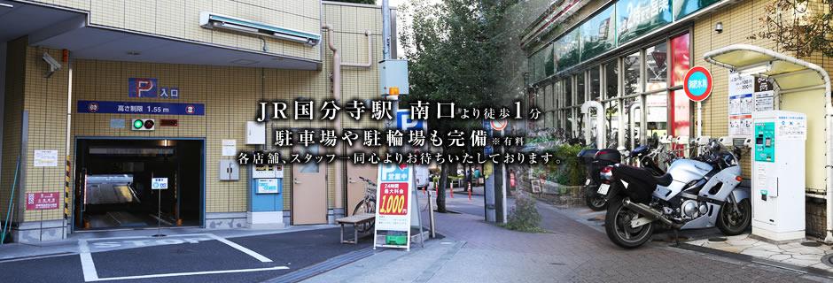 国分寺STEP'S イメージ写真(3)